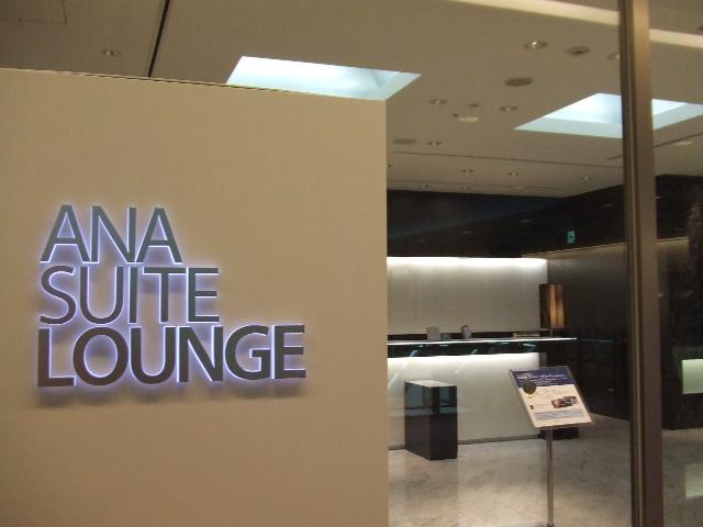 ana sweet lounge